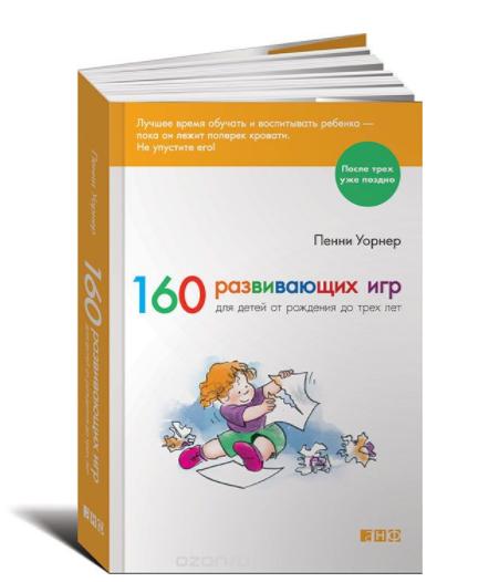 160 развивающих игр